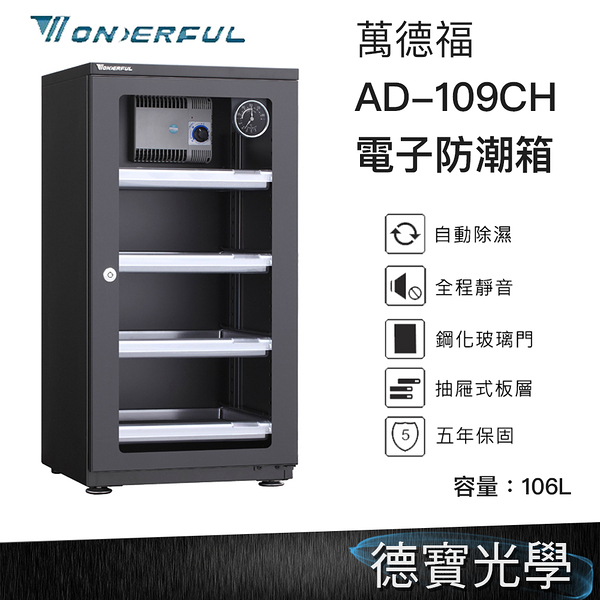 WONDERFUL 萬得福 AD-109CH 電子防潮箱 109L 公司貨 五年保固 自動省電 經典門拉手設計