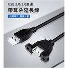 USB 2.0 公對母帶耳朵 可固定螺母延長數據線 機箱機櫃安裝 30公分線長 [電世界2000-535]