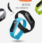 智慧手環運動男計步器睡眠監測來電提醒華為VIVOOPPO蘋果 igo陽光好物