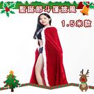 聖誕節 耶誕節 表演服 戲劇 披風 外套...