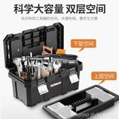 五金家用維修工具電工手提式多功能大號工業級收納箱車載盒工具箱 LannaS YTL