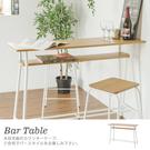 吧檯 吧台桌 餐桌 家具【H0067】MEO典雅木紋120cm吧檯桌(兩色) MIT台灣製  收納專科