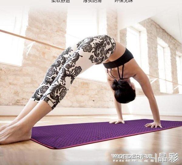 加寬85CM加厚瑜伽毯防滑瑜珈鋪巾健身墊毯子加長吸汗毛巾鋪墊 晶彩生活