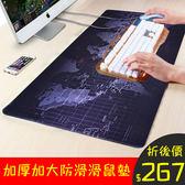 全館82折-滑鼠墊加厚超大滑鼠墊精密鎖邊 遊戲可愛筆電辦公桌墊鍵盤墊