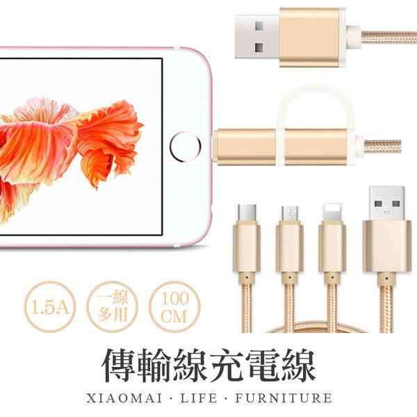 ✿現貨 快速出貨✿【小麥購物】充電傳輸線【Y530】蘋果安卓二合一  蘋果安卓及Type C三合一