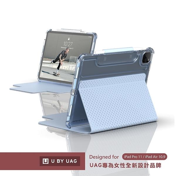 [U] iPad Pro 11(2021)/Air 10.9吋耐衝擊亮透保護殻-藍
