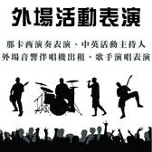 【婚禮宴會晚會活動表演 婚禮樂團 keyboard手+主持人歌手 附伴唱機(合法版權歌).大型音響】
