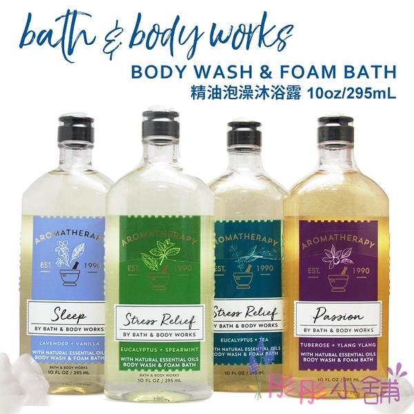 Bath & Body Works Aromatherapy芳香療法 精油泡澡沐浴露 295ml BBW【彤彤小舖】