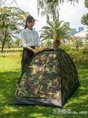 單人帳篷小戶外超輕1人室內迷彩防雨釣魚單兵便攜裝騎行露營防水YYJ 艾莎嚴選