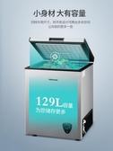 冷凍櫃 家用小冰柜大容量節能雙溫 小型冷凍柜迷你冷柜保鮮兩用冷藏