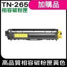 Brother TN-265Y 黃色 相容碳粉匣