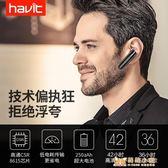 藍芽耳機無線havit/海威特 I11無線藍芽耳機入耳塞掛耳手機式開車運動超長待(迷你藍芽耳機 99免運