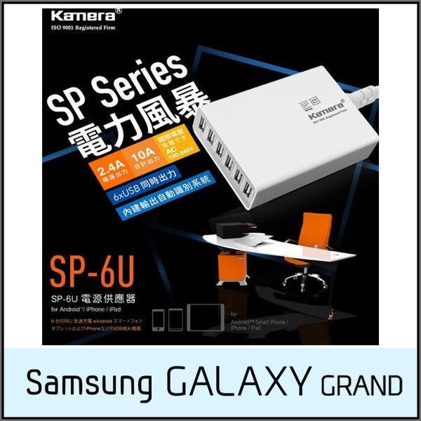 ◇佳美能 Kamera SP-6U 6 Port USB 電源供應器/SAMSUNG GALAXY Grand Max G720/Prime G530 G531 G530Y 大奇機