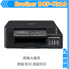 Brother DCP-T310/T31...