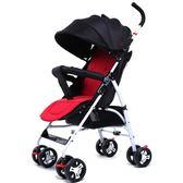 四季嬰兒推車寶寶簡易超輕便攜可坐可躺折疊避震傘車手推嬰兒童車