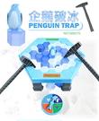 特價 多人互動同樂遊戲 桌遊 企鵝敲冰磚 TOYeGO 玩具e哥