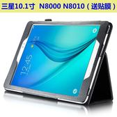 三星Note10.1寸GT-N8000皮套 N8010保護套 N8020平板電腦保護殼薄  遇見生活