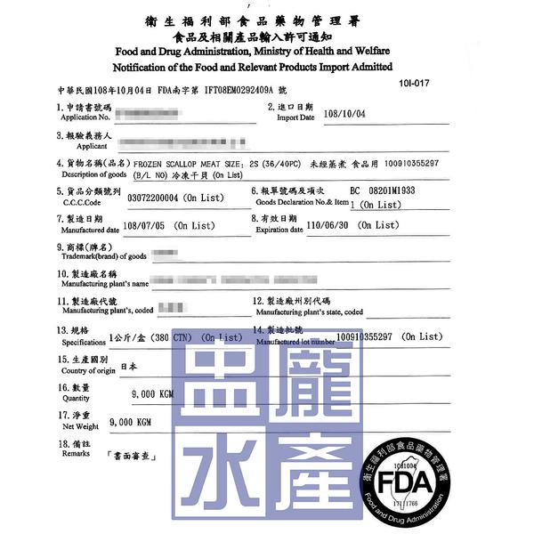㊣盅龐水產 ◇生食干貝2S◇北海道進口帆立貝柱 36-40顆/盒 零$1340元/盒 歡迎團購