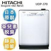 HITACHI日立空氣清靜機 10坪日本原裝 脫臭加濕 抗過敏 UDP-J70