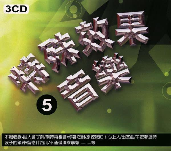 特殊效果音樂五 CD 3片裝 (購潮8)