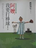 【書寶二手書T1/心靈成長_AVG】阿嬤我要打棒球 -佐賀的超級阿嬤_羊恩媺, 島田洋七