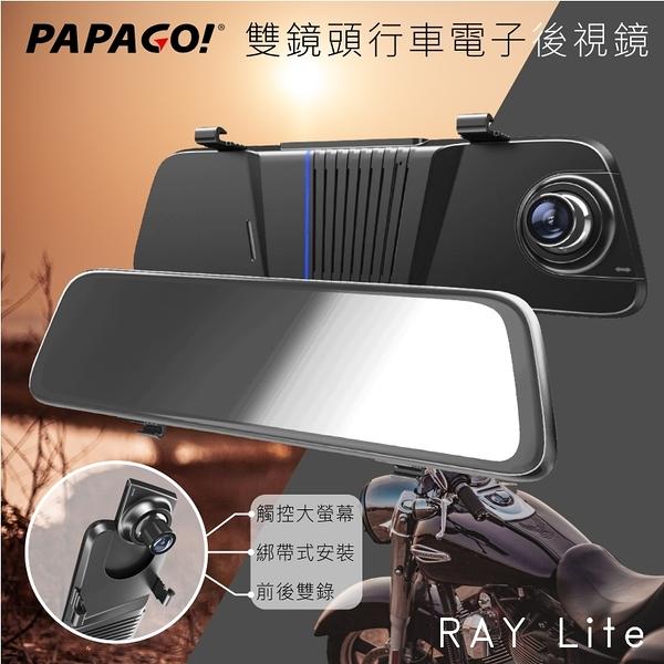 【現貨供應】PAPAGO!RAY Lite 雙鏡頭行車電子後視鏡 SONY星光夜視 內建前後雙錄 多車道影像呈現 觸控