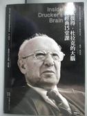 【書寶二手書T1/財經企管_GTJ】進入彼得‧杜拉克的大腦,學習經典十五堂課(經典版)_傑佛瑞.