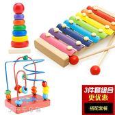 樂器幼兒童嬰兒木質玩具寶寶玩具8音敲琴樂器套柱塔繞珠組合消費滿一千現折一百