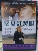 挖寶二手片-L05-015-正版DVD【惡女訂製服】-凱特溫絲蕾
