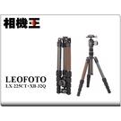 ★相機王★Leofoto LX-225CT+XB-32Q 碳纖維三腳架套組