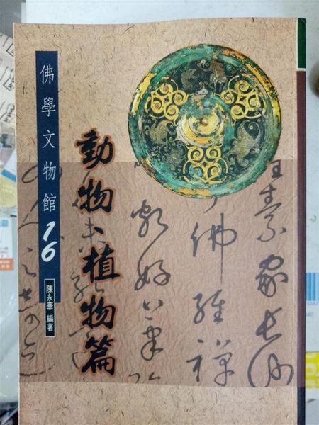 (二手書)佛學文物館16動物,植物篇
