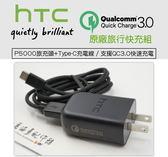 熱賣 HTC QC3.0 原廠 快速 充電組 P5000 充電頭+M700 Type-C U11 U12快充線 充電線 旅充組