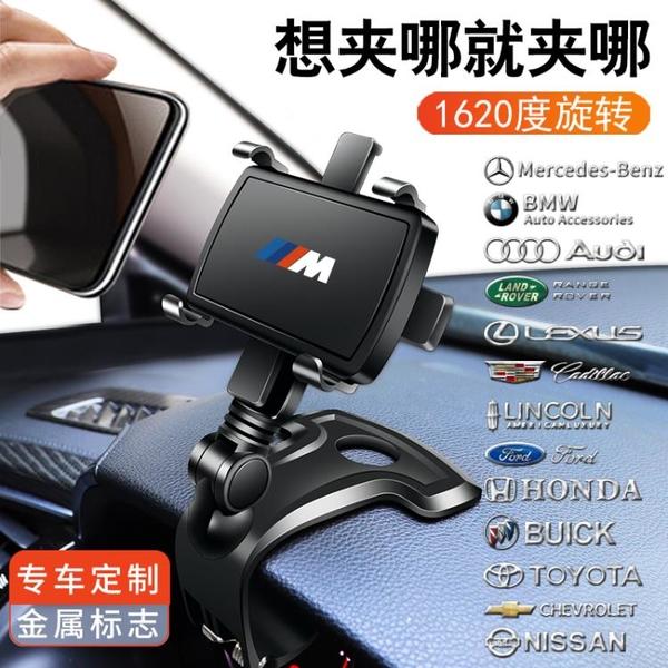 手機車載支架2021新款汽車儀表臺後視鏡多功能網紅車用AR導航固定 「開車必備」