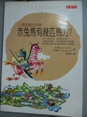 【書寶二手書T1/科學_OAT】赤兔馬有幾匹馬力_張琪惠, 金兌豪