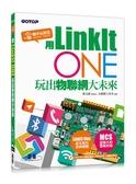 (二手書)用LinkIt One玩出物聯網大未來