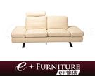 『 e+傢俱 』LS59  萊斯利 Leslie  經典珍藏 扶手可調整 1+2+3沙發組 全牛皮 | 半牛皮 沙發