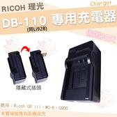 【小咖龍】 RICOH 副廠充電器 DB110 DB-110 理光 座充 充電器 坐充 GR III GR3 WG-6 WG6 G900 保固90天