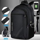 電腦包 雙肩包男士背包大學生大容量旅行電腦女時尚潮流高中初中學生書包