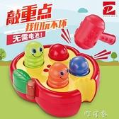 大號幼兒打地鼠玩具兒童敲擊果蟲3-6-12個月1-2歲男寶寶益智早教 【618特惠】