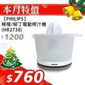 可超商取貨【PHILIPS飛利浦】檸檬/柳丁電動榨汁機(HR2738/00)