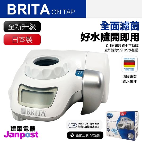 全新升級 Brita on tap 原裝進口版 濾菌龍頭式濾水器 (內含1支濾芯) 淨水 濾水 過濾
