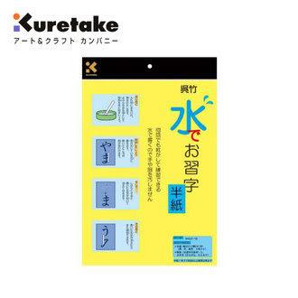 日本 KURETAKE 吳竹 水寫紙 書法練習紙 (3張/包)