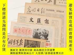 二手書博民逛書店罕見1984年4月22日人民日報Y273171