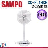 【新莊信源】14吋【SAMPO 聲寶 DC節能扇】SK-FL14DR / SKFL14DR