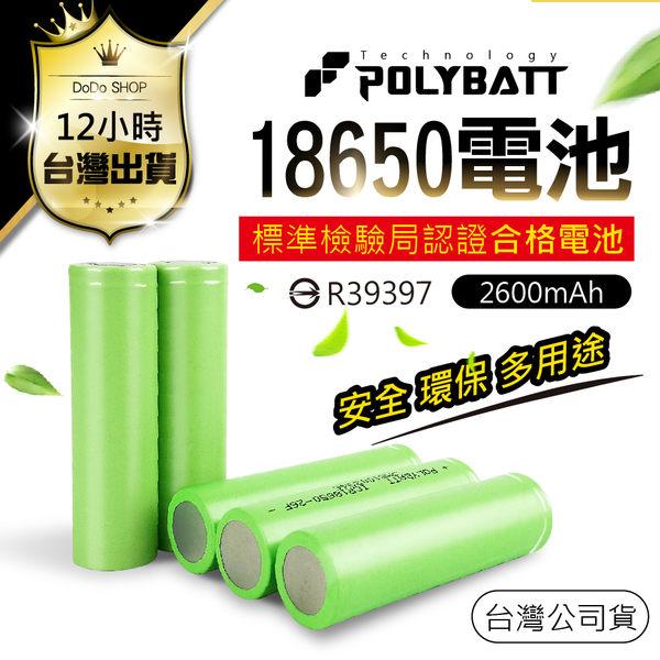 【台灣授權代理!BSMI檢驗合格】 寶利電 2600mah 18650電池 充電電池 平頭 鋰電池