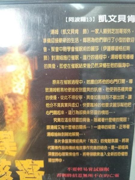 挖寶二手片-B63-正版DVD-電影【靈異駭客1+2/系列2部合售】-(直購價)