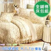 鋪棉床包 100%精梳棉 全鋪棉床包兩用被四件組 雙人特大6x7尺 king size Best寢飾 2253