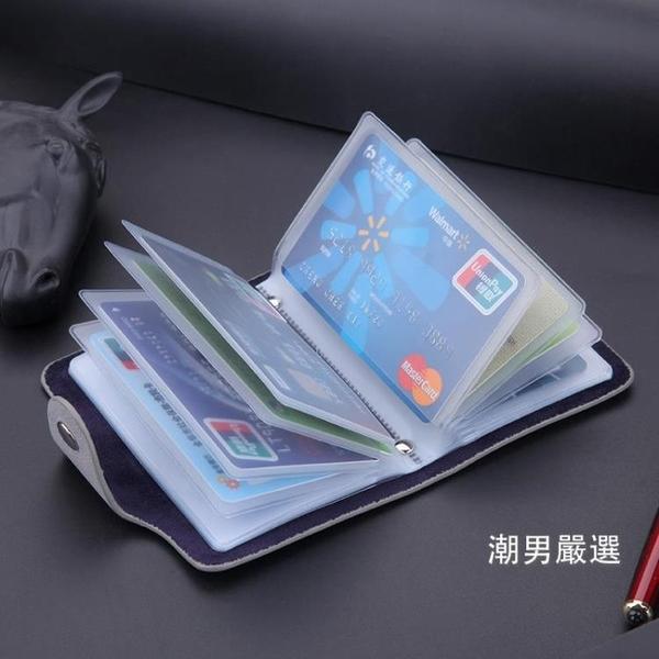 卡包男士多卡位名片夾休閒小卡夾女式卡片包信用卡套商務卡袋薄款