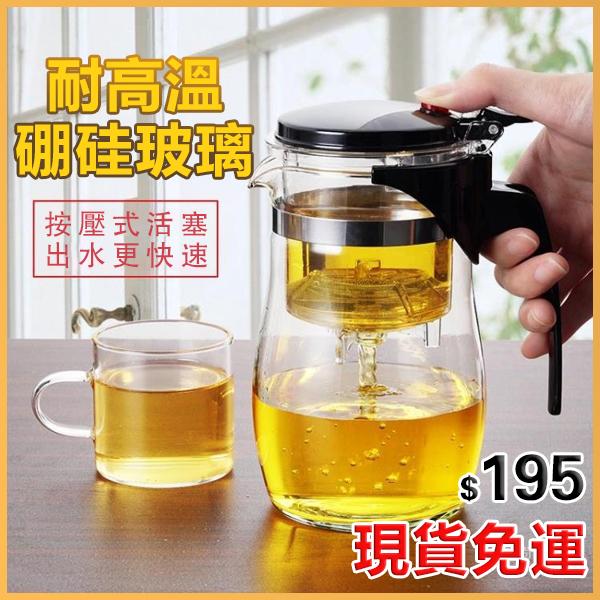 茶壺 飄逸杯耐熱泡茶器功夫泡茶壺家用沖茶器過濾內膽玻璃茶壺套裝茶具【快速出貨】