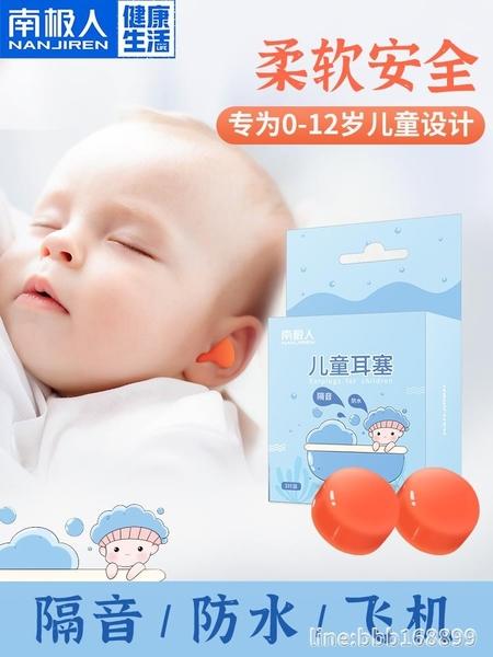 耳塞 南極人寶寶新生嬰兒童耳塞防噪音睡眠水隔音飛機減壓洗澡游泳專用 城市科技